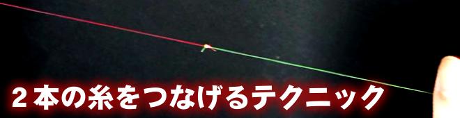 2本の糸を繫げる